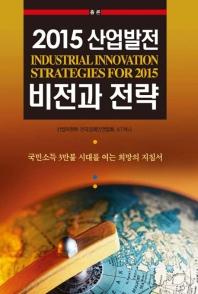 2015 산업발전 비전과 전략