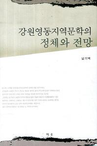 강원영동지역문학의 정체와 전망(양장본 HardCover)