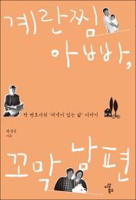계란찜 아빠, 꼬막 남편(Paperback)