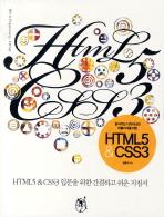 HTML5 CSS3(앞서가는 디자이너와 퍼블리셔를 위한)