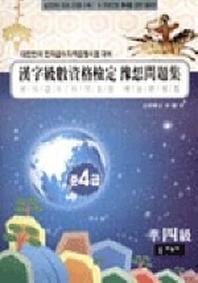 국가공인한자급수자격시험 실전대비 예상문제집 준4급(합격보장)(8절)(2판)