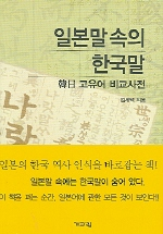 일본말 속의 한국말
