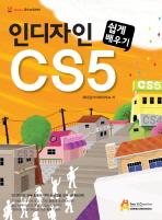 인디자인 CS5 쉽게 배우기