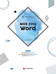 MOS 2016 Word