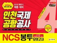 NCS 인천국제공항공사(인국공) 직업기초능력평가 봉투모의고사 4회분(2019)(All-New)