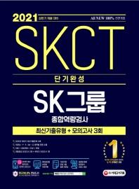 SKCT SK그룹 종합역량검사 단기완성 최신기출유형+모의고사 3회(2021)