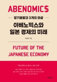 아베노믹스와 일본 경제의 미래