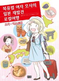 북유럽 여자 오사의 일본 재발견 로컬 여행