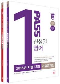 신성일 영어 2015년 2016년 시행 12회 기출문제집 세트(2017)(Pass)(전2권)