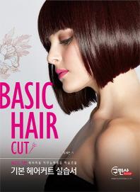 기본 헤어 커트 실습서(Basic Hair Cut)(NCS기반)