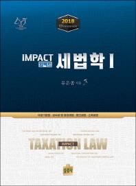 세법학. 1(2018)(임팩트)(13판)