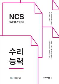 NCS 직업기초능력평가 수리능력(NCS 기반 직업기초능력시리즈)