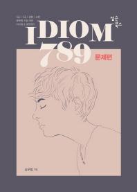 IDIOM 789: 문제편(2019)