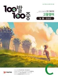 고등 영어 C 기출문제집(능률 김성곤)(2019)