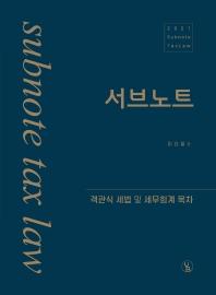 서브노트: 객관식 세법 및 세무회계 목차(2021)(7판)