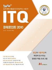 ITQ 파워포인트 2010