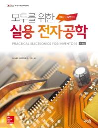 실용 전자공학(모두를 위한)(제이펍의 로봇 시리즈 13)