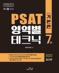 7급 PAST 영역별 테크닉: 기본편(2022)