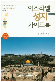 이스라엘 성지 가이드북(CD2장포함)