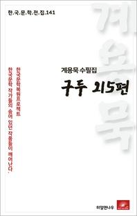 계용묵 수필집 구두 외5편(한국문학전집 141)