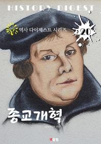 종교개혁 (역사 다이제스트 시리즈 20)