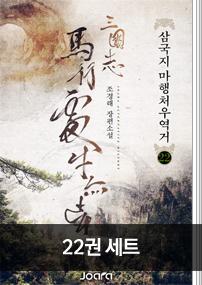 삼국지 마행처우역거 22권 세트