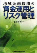 地域金融機關の資金運用とリスク管理