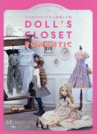 DOLL'S CLOSET ROMANTIC おでかけスタイルの人形服と小物 心ときめくラブリ-なコ-ディネ-トがいっぱい!