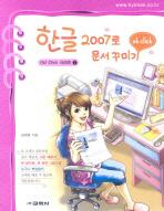 한글 2007로 문서 꾸미기(OK CLICK 시리즈 7)