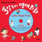 LETS HAVE FUN(CD1장포함)(3살부터 영어회화)