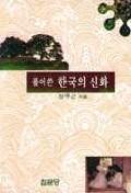풀어쓴 한국의 신화