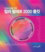 컬러 팔레트 2000 툴킷(디자이너를 위한)(CD1장포함)