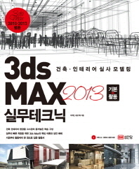 3ds MAX 2013 기본 활용 실무테크닉(CD1장포함)