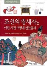 조선의 왕세자는 어린 시절 어떻게 살았을까? (어린이들의 생활 6)