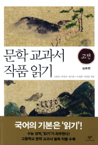 문학교과서 작품읽기 고전: 심화편 ///PP12