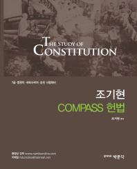 헌법(2014)(COMPASS)