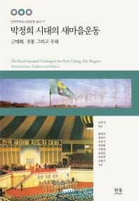 박정희 시대의 새마을운동(민주주의와 사회운동 총서 17)