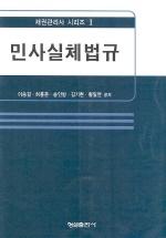 민사실체법규(채권관리사 시리즈1)