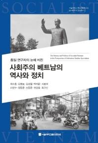 사회주의 베트남의 역사와 정치(통일 연구자의 눈에 비친)(서울대학교 통일평화연구원 탈사회주의 연구총서