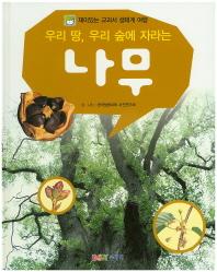 우리 땅, 우리 숲에 자라는 나무(재미있는 교과서 생태계 여행)(양장본 HardCover)