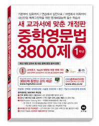 중학영문법 3800제 1학년(2014)(새 교과서에 맞춘)(개정판)