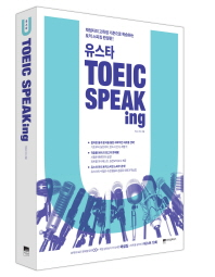 유스타 TOEIC Speaking(토익 스피킹)(CD1장포함)