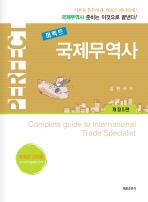 국제무역사 (퍼펙트)(2009)(5판)