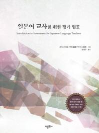 일본어 교사를 위한 평가 입문