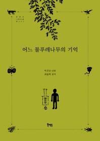 어느 물푸레나무의 기억(북멘토 그래픽노블 톡 2)