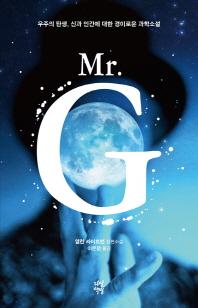 Mr. G(양장본 HardCover)