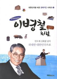 이병철처럼(대한민국을 바꾼 경제거인 시리즈 2)
