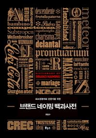 브랜드 네이밍 백과사전(최고경영자와 전문가를 위한)