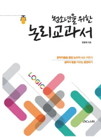 청소년을 위한 논리교과서