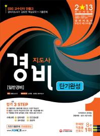 일반경비(경비지도사 단기완성)(2013)